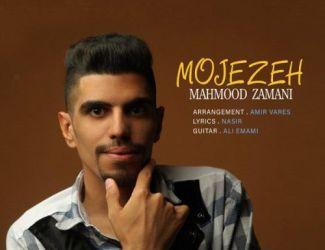 دانلود آهنگ محمود زمانی به نام معجزه