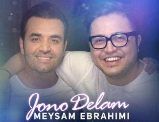 دانلود موزیک ویدیو میثم ابراهیمی به نام جون و دلم
