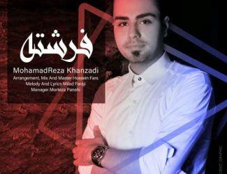 دانلود آهنگ محمدرضا خان زادی به نام فرشته