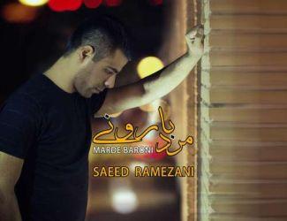 دانلود آهنگ سعید رمضانی به نام مرد بارونی