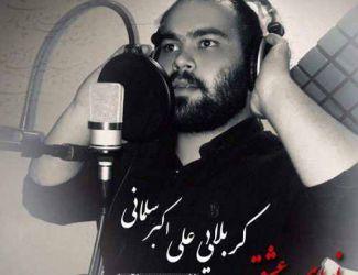 دانلود آهنگ علی اکبر سلمانی به نام نوای عشق