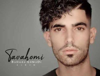 دانلود آلبوم بهمن احمدی به نام توهمی