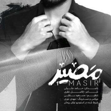 دانلود آهنگ حامد جلیلی به نام مصیر