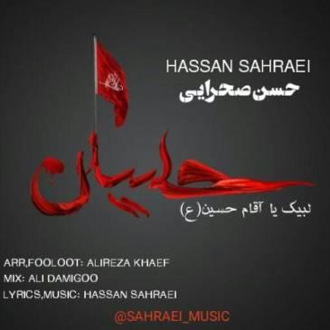 دانلود آهنگ لبیک یا آقام حسین (ع) به نام حسن صحرایی