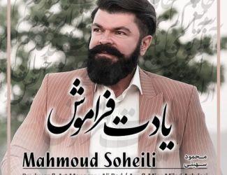 دانلود آهنگ محمود سهیلی به نام یادت فراموش