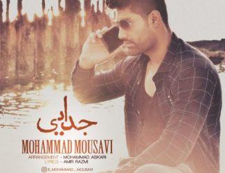 دانلود آهنگ محمد موسوی به نام جدایی