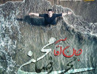 دانلود آهنگ محمدرضا محسنی به نام جان آقا