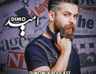 دانلود ریمیکس امید دیمو به نام دیمو میکس (قسمت اول)
