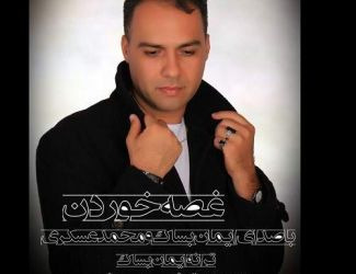 دانلود آهنگ ایمان بساک و محمد عسکری به نام غصه خوردن