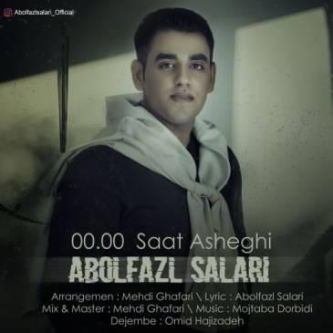 دانلود آهنگ ابوالفضل سالاری به نام ساعت عاشقی