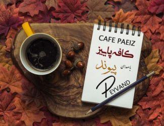 دانلود آهنگ پیوند به نام کافه پاییز