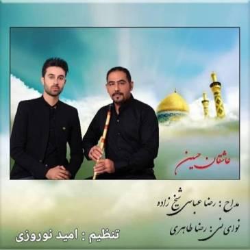 دانلود مداحی رضا عباسی شیخزاده و رضا طاهری به نام عاشقان حسینی