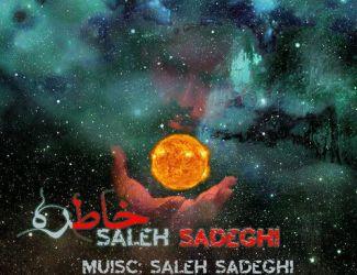 دانلود آهنگ صالح صادقی به نام خاطره