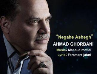 دانلود آهنگ احمد قربانی به نام نگاه عاشق