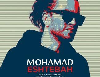 دانلود موزیک ویدیو محمد به نام اشتباه