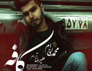 دانلود آهنگ محمد اچ ام و علیرضا ارام به نام کافه