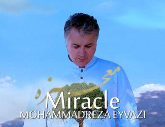 دانلود آهنگ محمد رضا عیوضی به نام معجزه