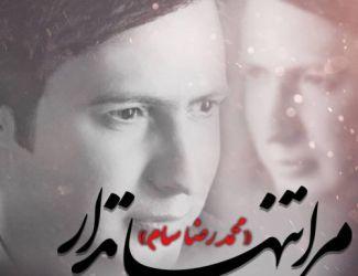 دانلود موزیک ویدیو جدید محمدرضا سام به نام مرا تنها نذار