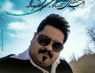 دانلود آهنگ امید شیرازی به نام لیلای من