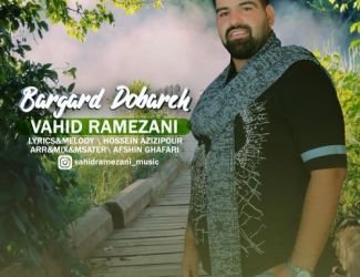 دانلود آهنگ وحید رمضانی به نام برگرد دوباره