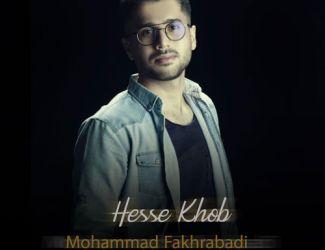 دانلود آهنگ محمد فخرابادی به نام حس خوب