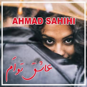 دانلود آهنگ احمد صحیحی به نام عاشق تواَم