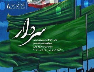دانلود آهنگ مهراد جم به نام سردار