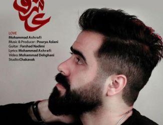 دانلود آهنگ محمد اشرفی به نام عشق