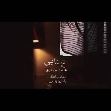 دانلود آهنگ محمد جباری به نام تنهایی