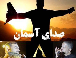 دانلود موزیک ویدیو جدید گروه آلفا به نام صدای آسمان