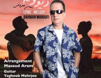 دانلود آهنگ بهمن معروفی به نام دیوونه