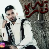 دانلود آهنگ بهمن روئین تن به نام تی به ره