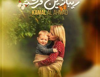 دانلود آهنگ کمال آل احمد به نام زیباترین فرشته