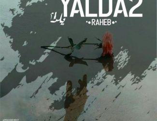 دانلود آهنگ راهب به نام یلدا ۲