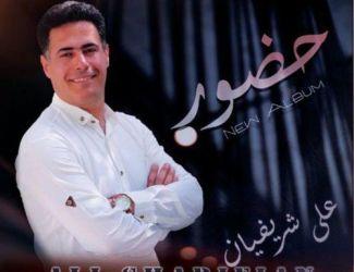 دانلود آلبوم علی شریفیان به نام حضور