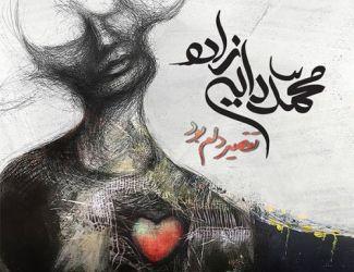 دانلود آهنگ محمد دایی زاده به نام تقصیر دلم بود