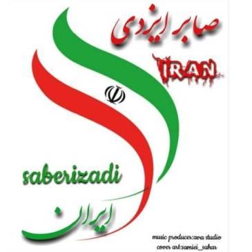 دانلود آهنگ صابر ایزدی به نام ایران