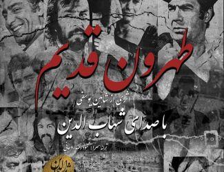 دانلود آهنگ شهاب الدین به نام طهرون قدیم
