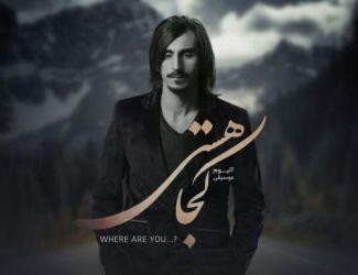 دانلود آلبوم جدید یاسر بهرامی بنام کجا هستی