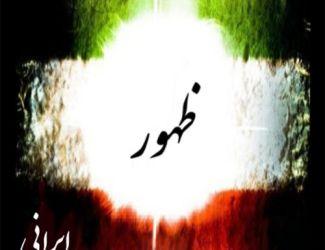 دانلود آلبوم جدید ایرانی بنام ظهور