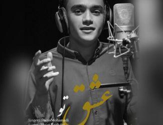 دانلود آهنگ حسین محمدی به نام عشق تو