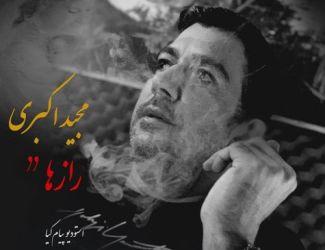 دانلود دکلمه مجید اکبری به نام رازها
