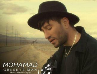 دانلود موزیک ویدیو محمد محبیان به نام قصه من