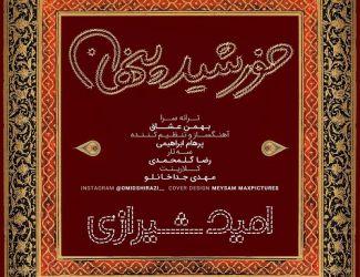 دانلود آهنگ خورشید پنهان به نام امید شیرازی