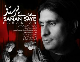 دانلود موزیک ویدیو جدید سامان سایه به نام پرستار
