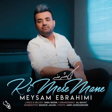دانلود آهنگ میثم ابراهیمی به نام کی مثه منه