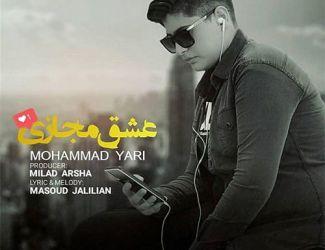 دانلود آهنگ محمد یاری به نام عشق مجازی