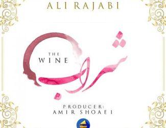 دانلود آهنگ علی رجبی به نام شراب