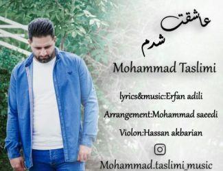 دانلود آهنگ محمدتسلیمی به نام عاشقت شدم