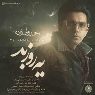 دانلود آهنگ احمد ولی زاده به نام یه روزِ بد